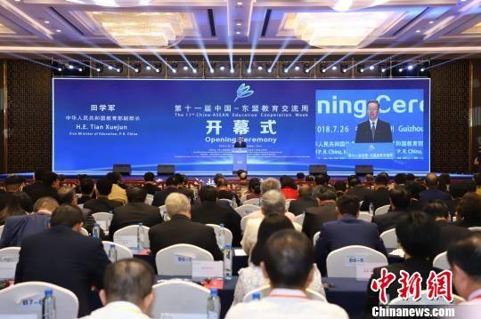 第十一届中国―东盟教育交流周26日在贵州贵安新区开幕。 瞿宏伦 摄