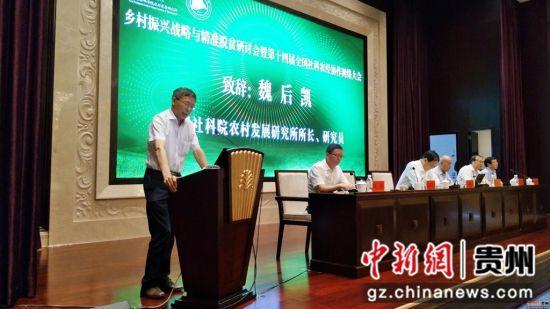 中国社科院农村发展研究所所长、研究员魏后凯在开幕式上致辞 宁南 摄