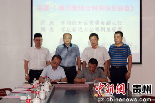图为开阳县与山东能源枣矿集团新远大公司签署磷石膏综合利用项目投资协议。开阳县委宣传部供图