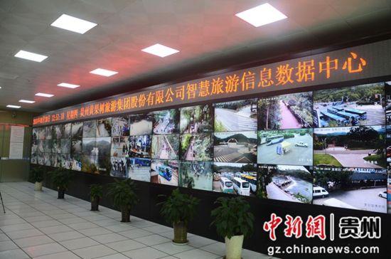 图为黄果树景区智慧旅游信息数据中心 李威 摄