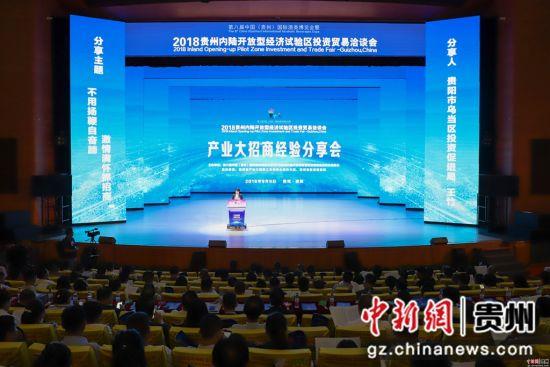 贵州省产业大招商经验分享会现场。瞿宏伦 摄