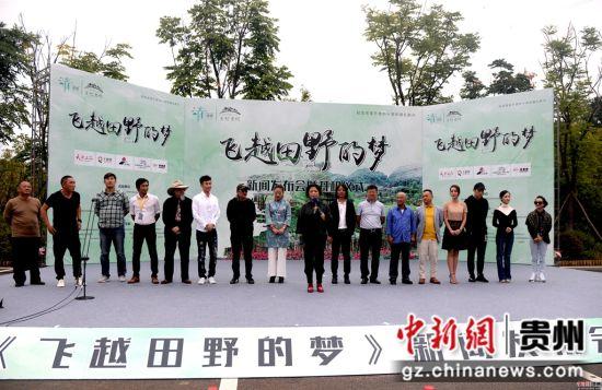 励志电影《飞越田野的梦》在贵州清镇开机