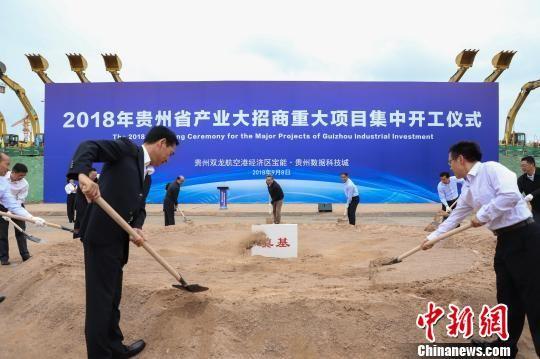 2018贵州省产业大招商重大项目开工仪式在贵阳举行。 瞿宏伦 摄