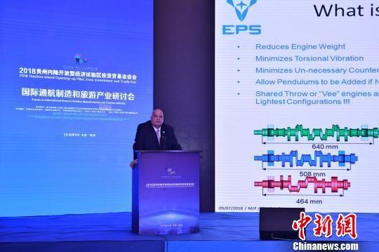 EPS公司CEO迈克尔・福克斯进行演讲 贵洽会新闻中心