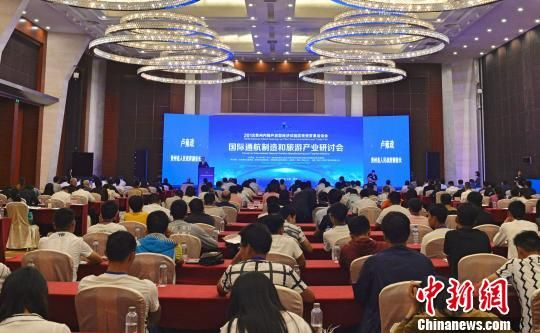 国际通航制造和旅游产业发展研讨会现场 贵洽会新闻中心