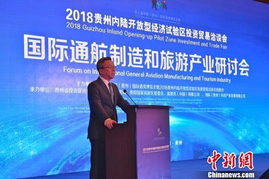 贵州省人民政府副省长卢雍政致辞 贵洽会新闻中心