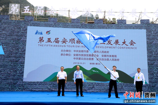 下一届旅发大会承办地西秀区委副书记、区长陈天一接过会旗