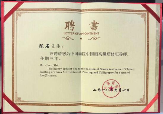 陈石被中国画院聘为中国画高级研修班导师