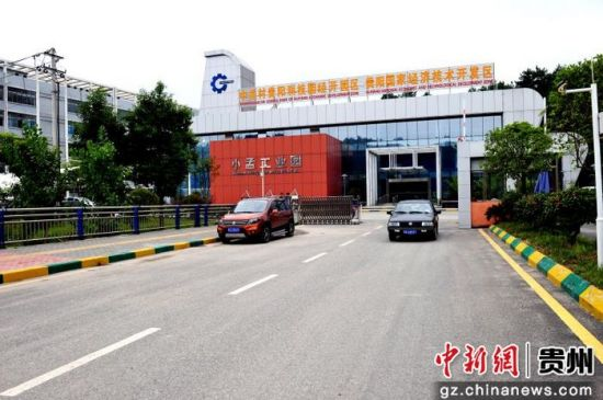 贵阳国家经济技术开发区。贵阳市投资促进局供图