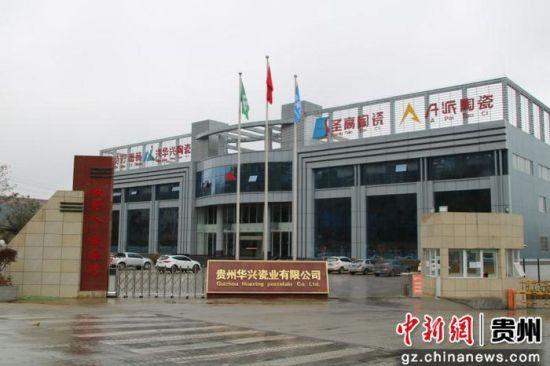 贵州华兴瓷器有限公司。 贵阳市投资促进局供图