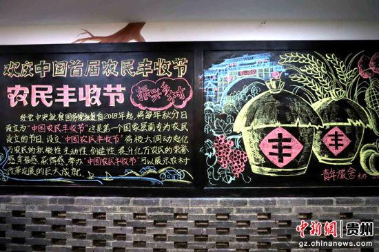 现场以黑板报的形式庆祝丰收节