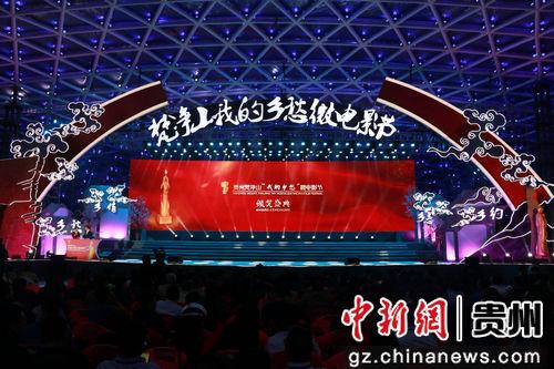 """图为贵州梵净山""""我的乡愁""""微电影节颁奖典礼"""