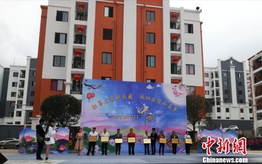 贵州余庆县易地扶贫搬迁安置点――积善社区举行中秋佳节庆祝活动。 路航 摄
