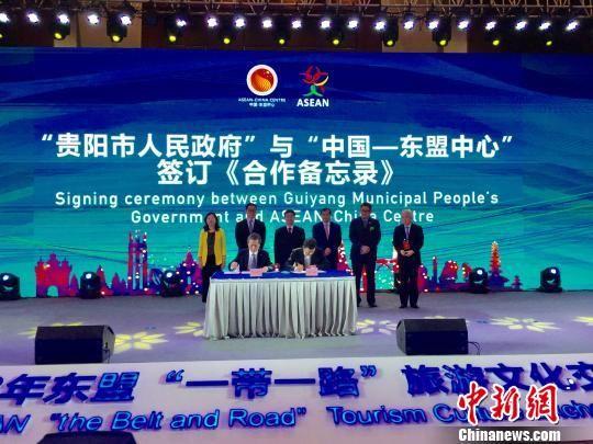 图为贵阳市人民政府与中国―东盟中心签订《合作备忘录》。 张伟 摄