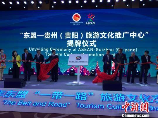 """图为东盟中心―贵州(贵阳)旅游文化推广中心""""揭牌。 张伟 摄"""