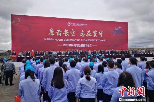 中国航空工业FTC-2000G多用途战机28日在贵州安顺机场首飞成功。 唐福敬 摄