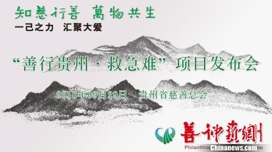 """""""善行贵州・救急难""""专项救助项目宣传海报。 贵州省慈善总会供图"""