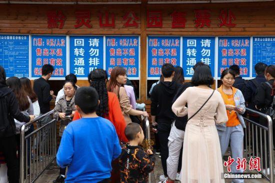 10月6月,游客在排队购票。当日,是国庆假期第六天,贵州省贵阳市黔灵山公园游客依然络绎不绝。中新社记者 瞿宏伦 摄