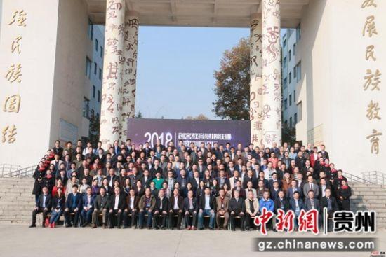 创客教育基地联盟贵阳高峰论坛在贵州民族大学