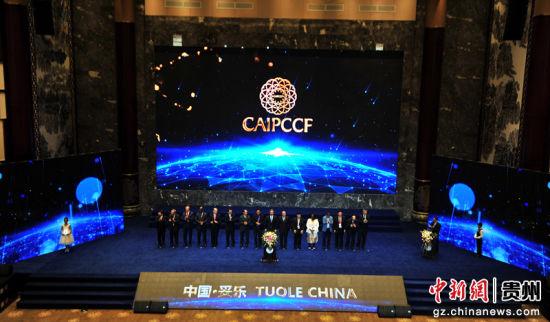 2018妥乐论坛―中国-东盟国际产能合作暨中国对外投资洽谈会妥乐分会正式启动。