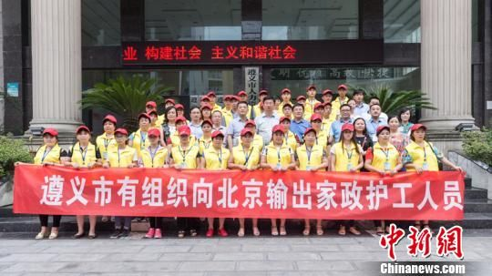 贵州省遵义市有组织向北京输出家政护工人员。 贵州省人力资源和社会保障厅供图