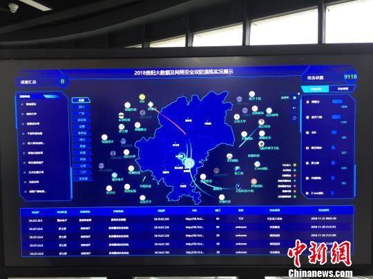 2018贵阳大数据及网络安全演练实况展示。 张伟 摄