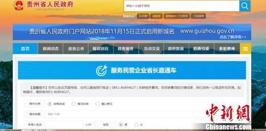"""贵州省""""服务民营企业省长直通车""""省政府门户网站在线写信平台页面截图。"""