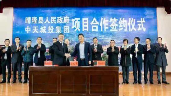 中天城投集团董事李凯与晴隆县委常委、副县长封汪鑫作为双方代表正式签约