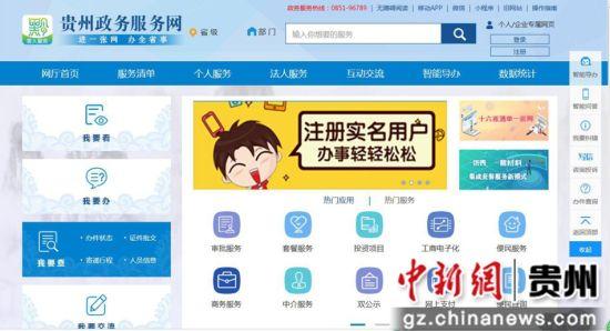 贵州政务服务网正式上线运行