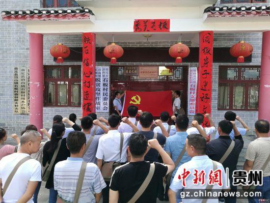 贵定县首个脱贫攻坚临时党支部在石板村揭牌成立