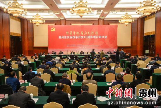 改革开放40周年理论研讨会:专家为贵州新未来建言献策