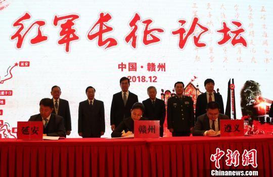 江西赣州、贵州遵义、陕西延安三方签订战略合作框架协议,开启红军长征沿线城市交流合作的新篇章。 刘占昆 摄
