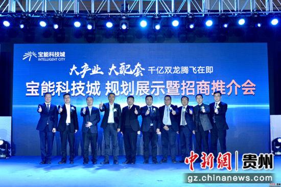 贵州宝能科技城规划展示暨招商推介会在贵阳启幕