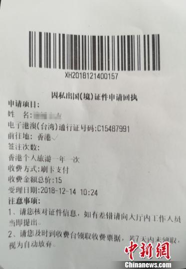 图为:赴港澳台再次签注一体机申请回执单。 赵万江 摄