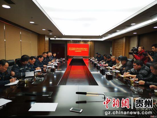 图为:贵阳市公安交通管理局和贵阳市道路运输管理局联合约谈企业现场。