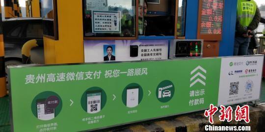 贵州高速收费站微信支付终端。 曾实 摄