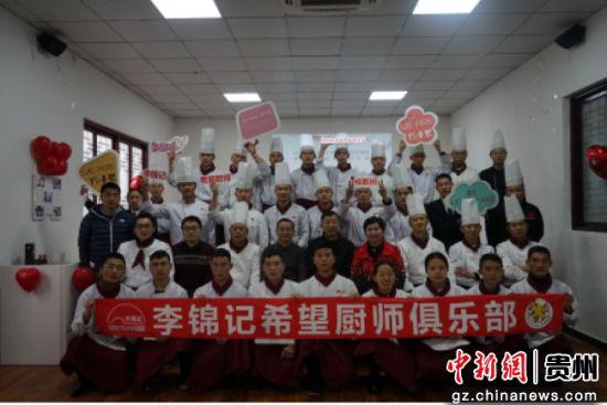 希望厨师与成都财贸职高领导、李锦记代表及嘉宾合影留念。