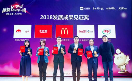 李锦记代表(左一)上台领奖