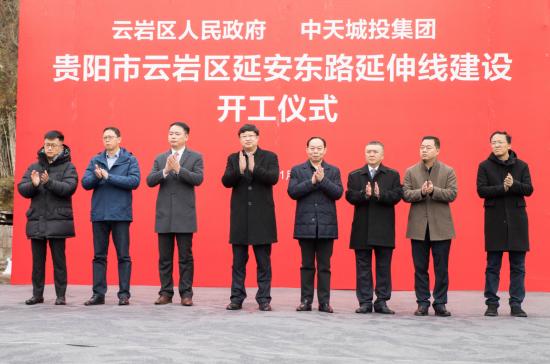 贵阳市云岩区党政重要领导、中天城投集团企业主要负责人出席开工仪式