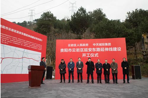 贵阳市云岩区委书记林刚宣布项目正式启动