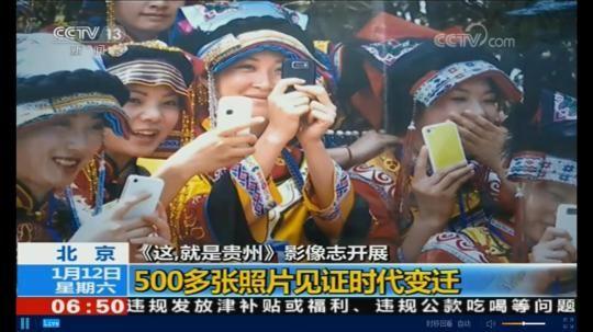 """12日上午,中央电视台新闻频道《朝闻天下》播出《【""""这,就是贵州""""影像志开展】500多张照片见证时代变迁》。 宁南 摄"""