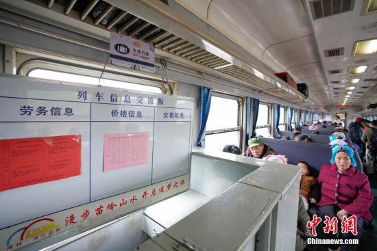 """1月17日,开往贵阳的5639次列车小吧台后挂着一块""""列车信息交易版"""",设置了城市的劳务信息、沿线商品价格信息和交易联系信息三块内容,每周更新,方便乘客查看。往返于贵州省贵阳市与铜仁市玉屏县的5639/5640次普速列车,全程342公里,行驶7个多小时,是人们常提到的""""绿皮火车"""",从1975年全线通车至今,这列火车已开行44年。在过去22年间,从未提高票价,区间内最低票价2元。列车穿行于贵州山区,沿线16个站连通很多少数民族村寨,目前仍是沿线民众赶集买卖,进城办事的重要交通工具。2019年春运期间,贵阳客运段5639/5640次、5629/5630次、5645/5646次列车不停运,方便沿线民众出行。中新社记者 贺俊怡 摄"""