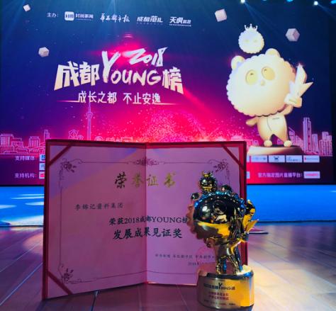 """李锦记荣获""""2018成都YOUNG榜发展成果见证奖""""。"""