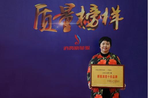 李锦记中国企业事务总监赖洁珊女士代表李锦记接受颁奖。