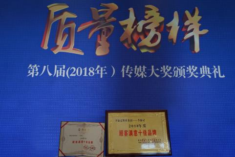 """李锦记荣获""""2018年度顾客满意十佳品牌""""。"""