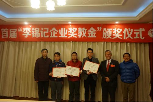 2018年1月,李锦记酱料集团主席李惠中先生(右二)为首届企业奖教金获奖教师颁奖。