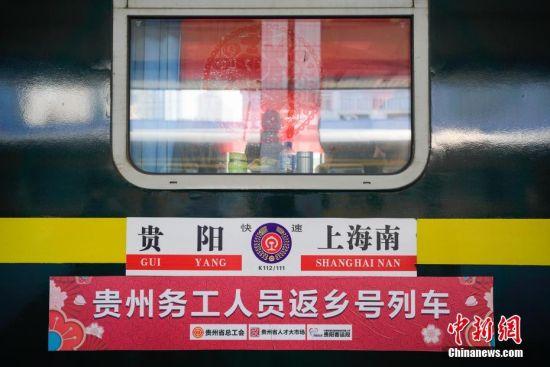 """1月22日,主题为""""接您回家过年――五送进车厢""""暨""""贵州务工人员返乡号""""列车活动在上海南开往贵阳的K111次列车上举行。""""五送进车厢""""即:列车专场招聘会、就业指导帮扶、就业创业技能培训、亲情驿站服务、老乡大盒饭用餐补贴和新春祝福进车厢活动。中新社记者 贺俊怡 摄"""