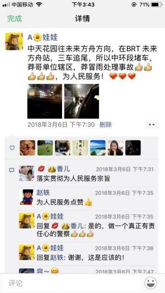 唐晓峰在中环路东段BRT未来方舟站处理交通事故(唐晓峰妻子朋友圈截图)