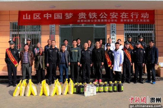 """""""山区中国梦、贵铁公安在行动""""帮扶活动现场。"""