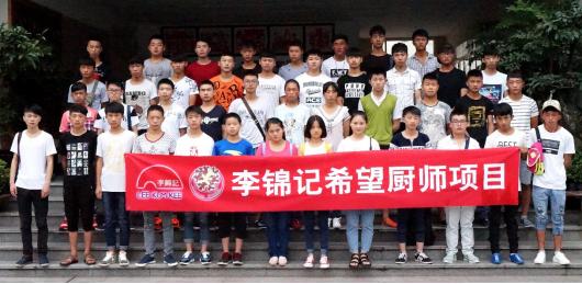 2016年7月,张文福(第四排右一)在成都参加李锦记希望厨师项目的面试。